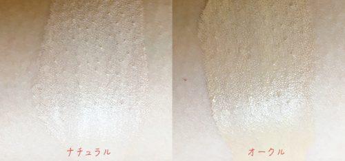 イエローベースの肌はナチュラル・オークルの2色がおすすめ