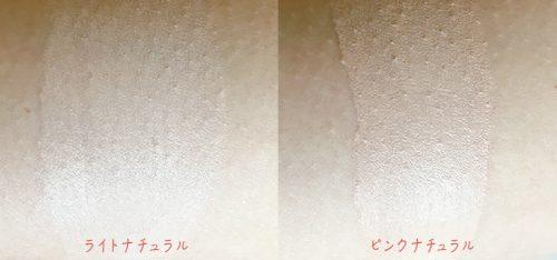 ブルーベースの肌はライトナチュラル・ピンクナチュラルの2色がおすすめ