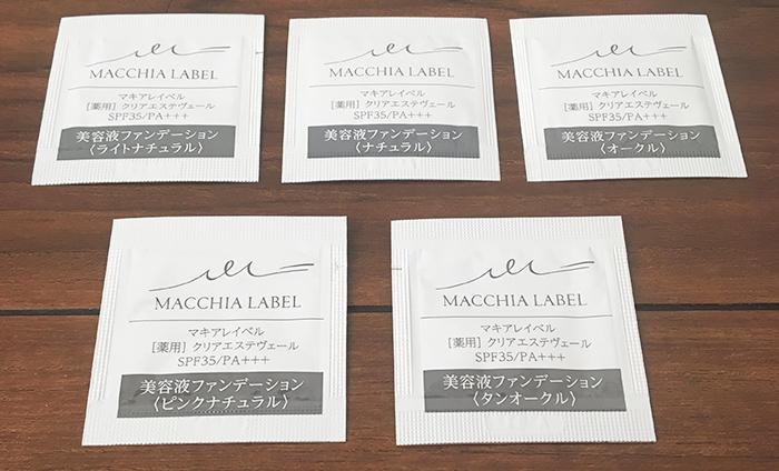 マキアレイベル・薬用クリアエステヴェールの色選び